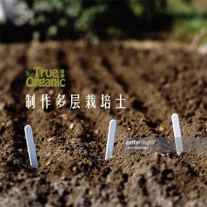 绿康有机园艺:城市中制作多层栽培土的全攻略!