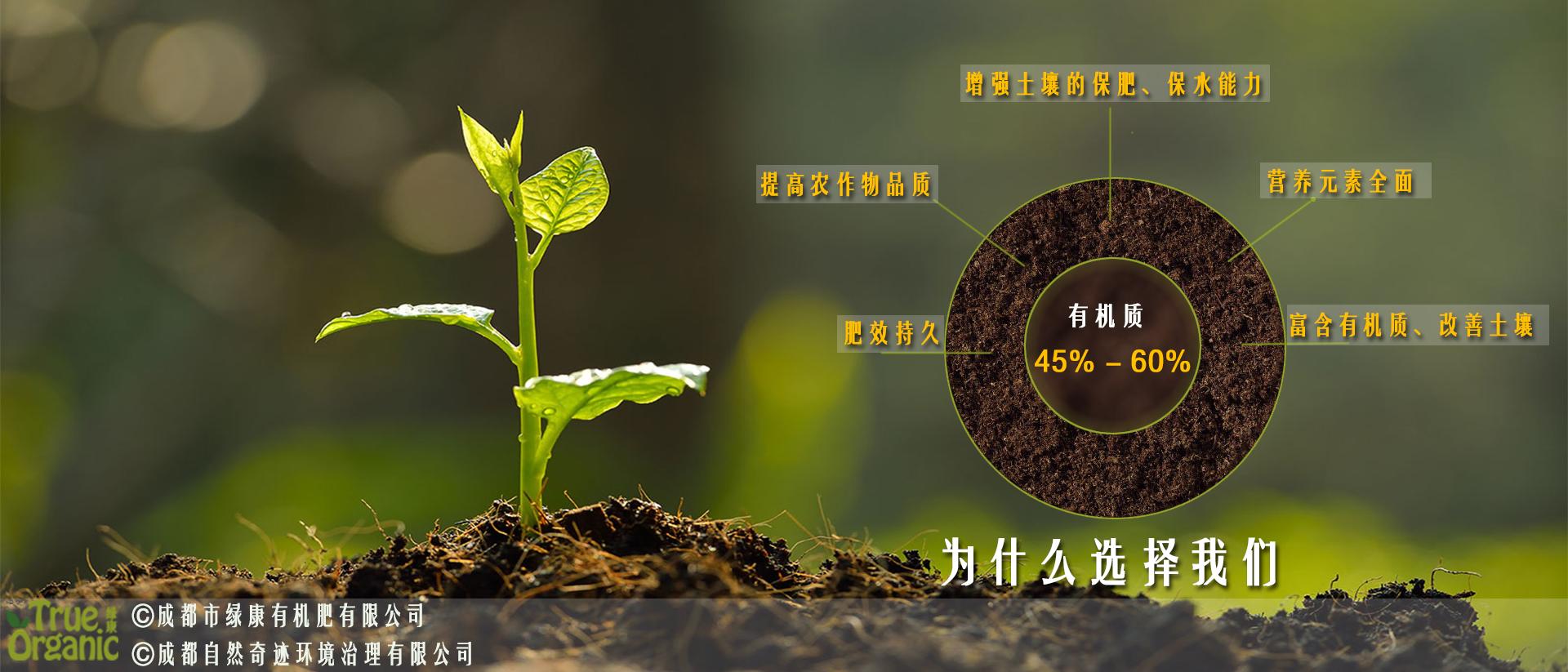 自然奇迹_成都绿康有机肥有限公司