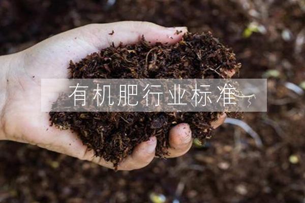 有机肥行业标准