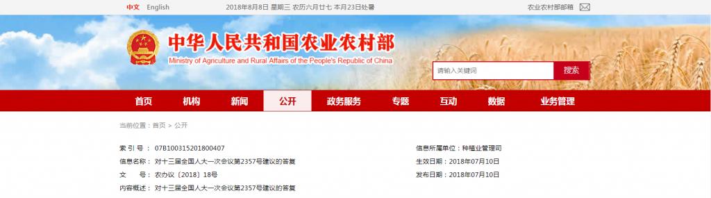 中华人民共和国农业农村部_政策发布