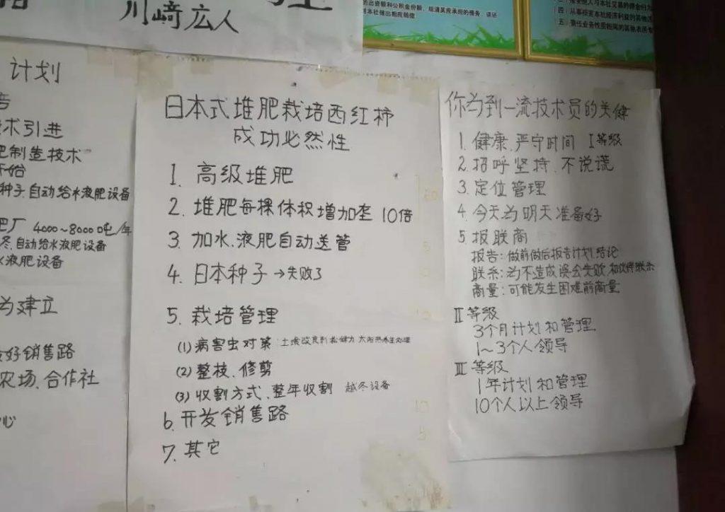 日本专家川崎广人文化墙注意事项和技术指南