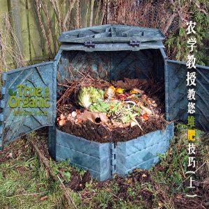 农学教授教您堆肥有机肥技巧(上)