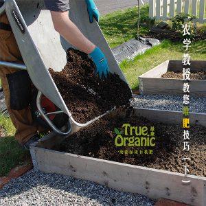 农学教授教您堆肥有机肥技巧(下)