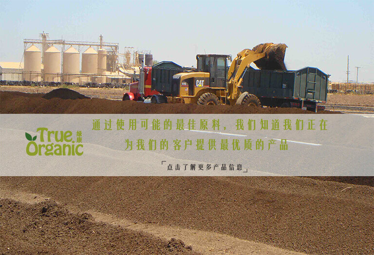有机肥产品中心