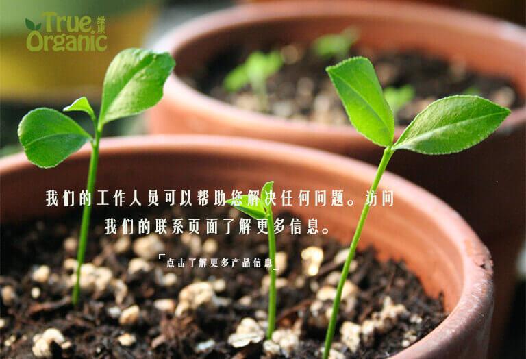花卉花木有机肥