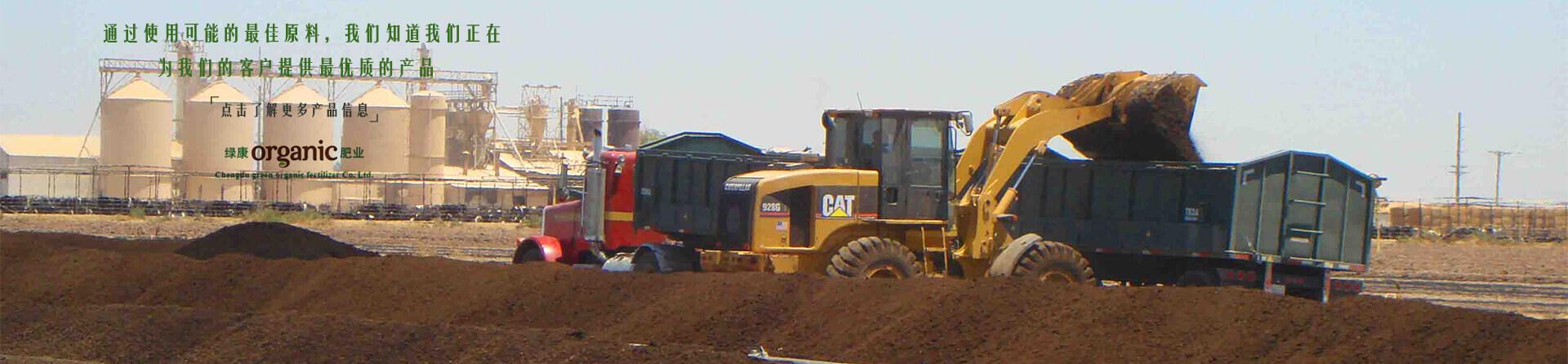 绿康有机肥工厂批发