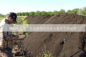 美国农业部有机堆肥有机法规与指导手册剖析(一) 连载