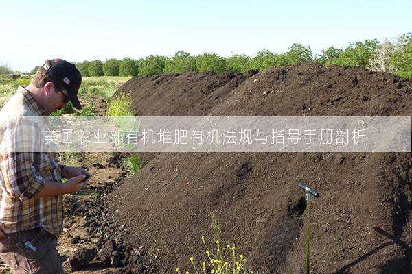 美国农业部有机堆肥有机法规与指导手册剖析(一)