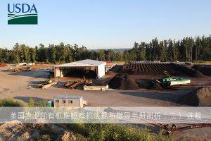 美国农业部有机堆肥有机法规与指导手册剖析(二) 连载