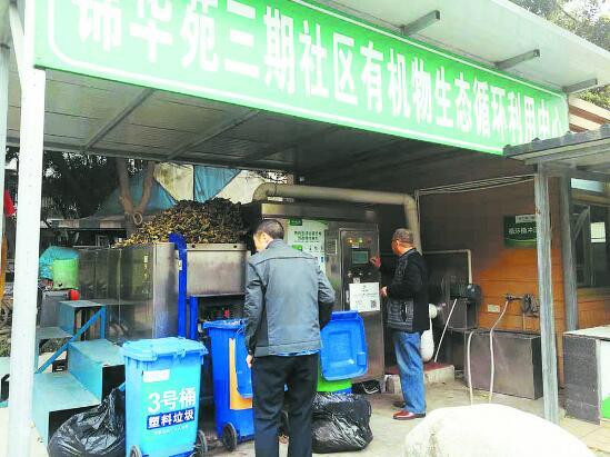 锦华苑小区的有机物生态循环利用中心