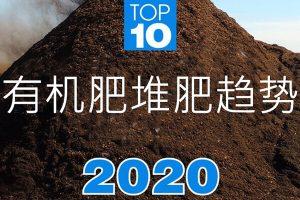 2020年十大堆肥趋势